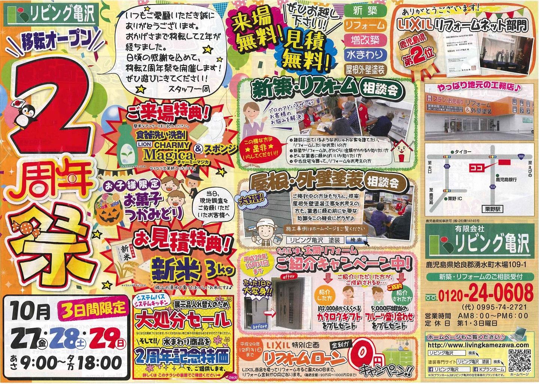 横川町 霧島市 工務店