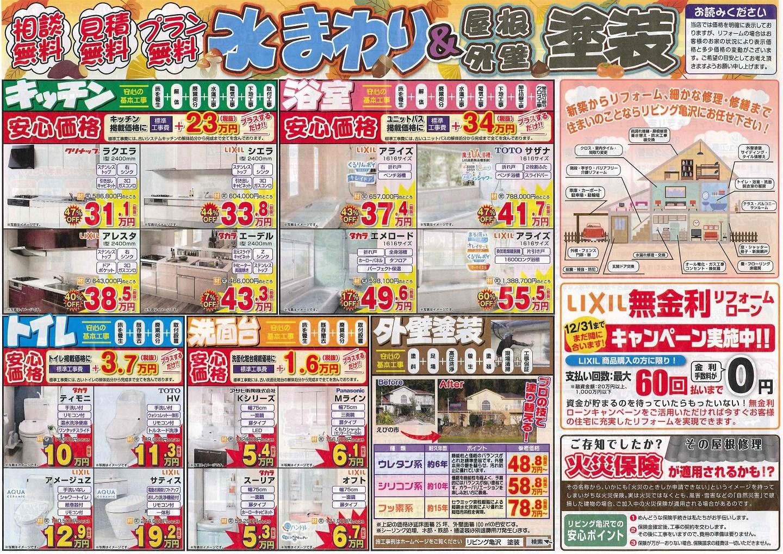 横川町 工務店 新築