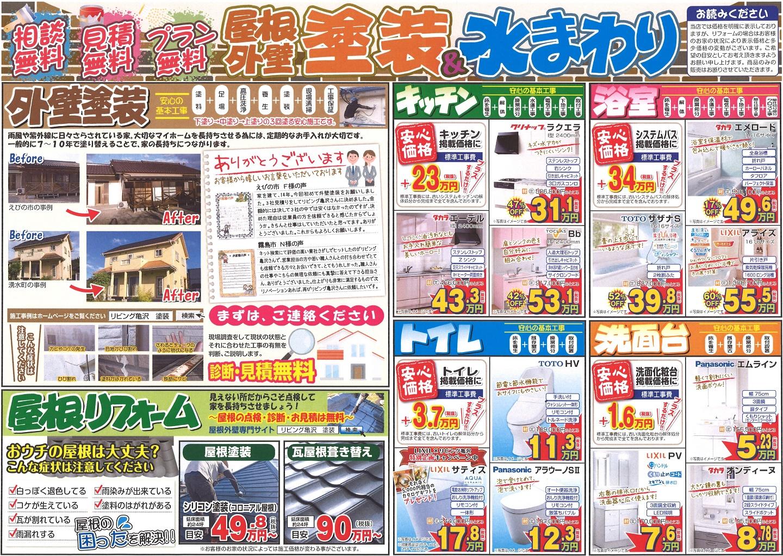 横川町 キッチンリフォーム