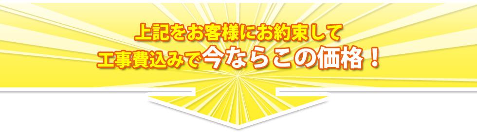 59万8千円の外壁塗装キャンペーン実施中 リビング亀沢