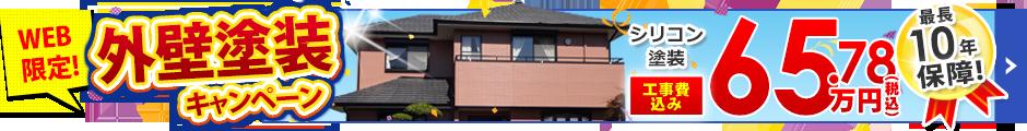リビング亀沢 姶良郡湧水町 外壁塗装リフォーム
