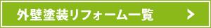 瓦修理 雨漏り イベント ショールーム 国分 霧島 伊佐 屋根リフォーム 勉強会