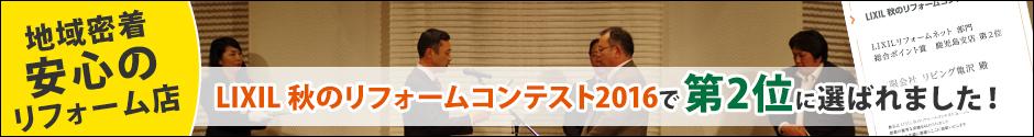 リビング亀沢 外壁塗装リフォーム 姶良郡湧水町 国分 霧島 鹿児島