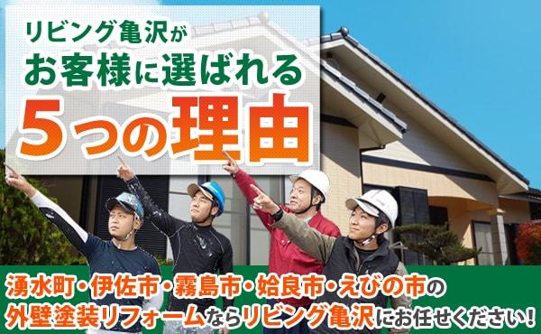湧水 リビング亀沢 カベ 雨樋
