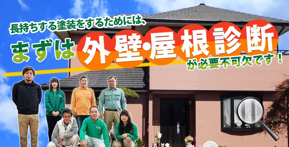 リビング亀沢 湧水町 外壁塗装